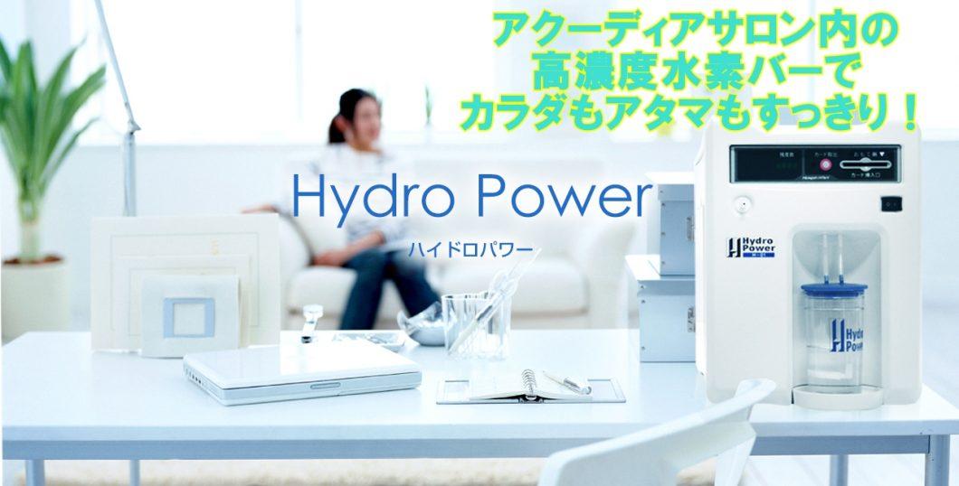 高濃度水素吸入機 ハイドロパワー